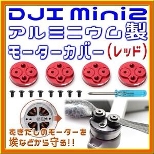DJI Mini2 アルミ製モーターカバー (レッド)