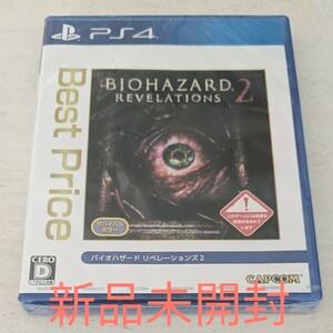 バイオハザードリベレーションズ2 PS4 BEST Price PS4ソフト