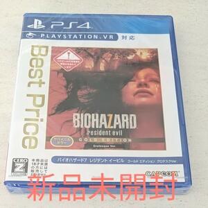 バイオハザード7レジデントイービル PS4 バイオハザード7 PS4ソフト BEST Price バイオハザード