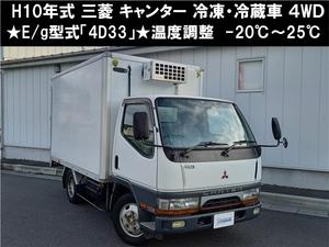 八戸発 H10 三菱 キャンター 冷凍・冷蔵車 FG507B 4WD E/g型式「4D33」輸出などに 売切!!