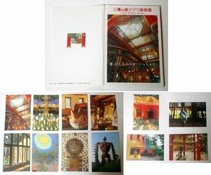 貴重 三鷹の森ジブリ美術館 限定 ポストカード12枚セット / 宮崎駿 となりのトトロ 天空の城ラピュタ ネコバス ロボット兵 郵便はがき