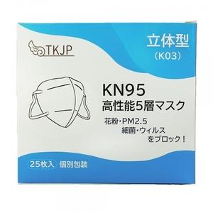 即納 快適 高性能マスク KN95マスク 防塵 4層構造 使い捨て 個包装 25枚入