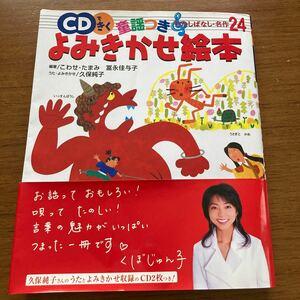 CDできく童謡つきよみきかせ絵本 むかしばなし名作24/こわせたまみ/冨永佳与子/子供/絵本