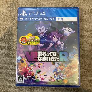 【PS4】 V!勇者のくせになまいきだR [通常版] 未開封新品