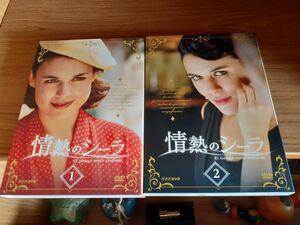 ☆★☆ 情熱のシーラ DVDBOX 1 + DVDBOX 2 セット ☆★☆