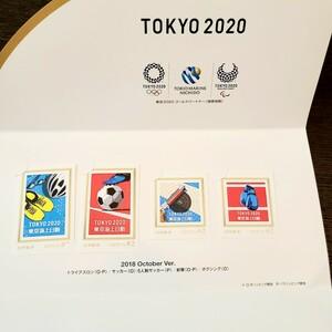 東京オリンピック 東京海上日動 記念切手