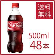 送料無料 コカ・コーラ 500ml 48本 24本×2 ペットボトル 即決 Coca-Cola 炭酸 激安