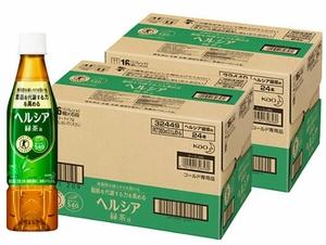 花王 ヘルシア緑茶 350ml 24本×2 48本 トクホ スリムボトル 特茶 茶カテキン