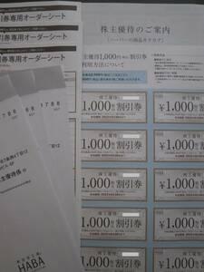 HABAハーバー研究所株主優待券1万円分◇2022年6月30日まで有効
