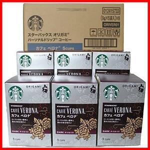 【おすすめ】オリガミドリップコーヒー スターバックス カフェベロナ CG-8u 6個