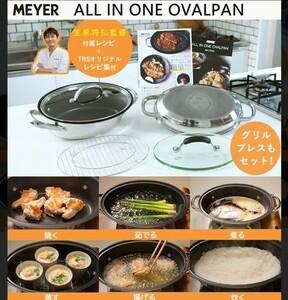 マイヤー Meyer オーバルパン オールインワンオーバルパン 4点セット 日本製ステンレス IH対応 底面三層構造 グリルパン