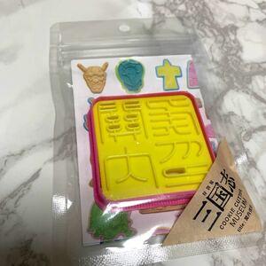 特別展 三国志 クッキー型 関内侯印