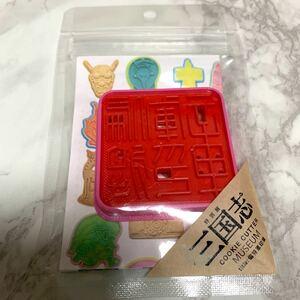 特別展 三国志 クッキー型 偏将軍印章