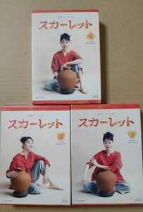連続テレビ小説 スカーレット 完全版 Blu-ray BOX 全3巻セット 戸田恵梨香 ブルーレイ