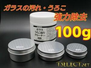 激オチ業務用ガラスうろこ取りクリーナー6【100g小分け】モノタロウ製・油膜・洗車・コンパウンド