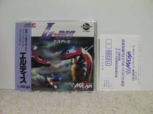 ■■ 即決!! PCエンジン エルディス(帯・ハガキ付き)L-DIS/ SUPER CD-ROM2 ■■