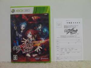 ■■ 即決!! Xbox360 迷宮クロスブラッド リローデッド(ハガキ付き)/ダンジョンRPG ■■