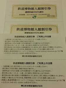 ネコポス込 鉄道博物館 割引券 4枚 大宮 入館割引券 株主優待