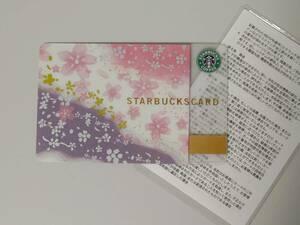 スターバックス カード 2010年 桜(残金なし)