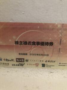 ■松屋フーズお食事株主優待券(10枚)