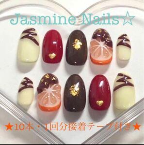 ネイルチップ チョコレートネイル・オレンジチョコレートがけ【10本・1回分接着テープ付】