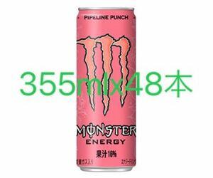 MONSTER ENERGY PUNCH モンスターエナジー 炭酸飲料 ソフトドリンク スポーツドリンク 355mlx48本