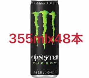 Monster Energy モンスターエナジー アサヒ飲料 炭酸飲料 ソフトドリンク スポーツドリンク355mlx48本