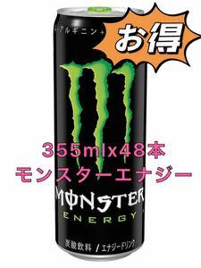 MONSTER Energy モンスターエナジー アサヒ飲料 炭酸飲料 ソフトドリンク スポーツドリンク 355mlx48本