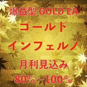 【想定月利驚異の80%~100%】爆益型GOLD FX自動売買ツール 『ゴールド・インフェルノ』myfxbook公開