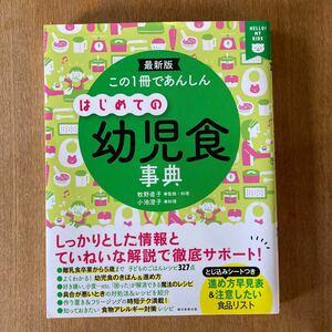 この1冊であんしんはじめての幼児食事典 最新版/牧野直子/料理小池澄子