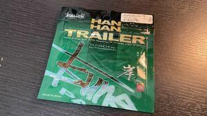 新品未使用 常吉 TSUNEKICHI ハンハントレーラー HANHAN TRAILER ダークパンプキン