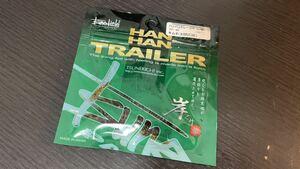 新品未使用 常吉 TSUNEKICHI ハンハントレーラー HANHAN TRAILER キムチ