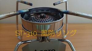 【新品未使用】ソト SOTO ST-310用 ステンレス風防リング ウインドスクリーン