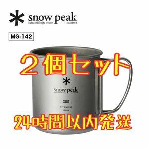 【新品】スノーピーク チタンシングルマグ 300ml ×2