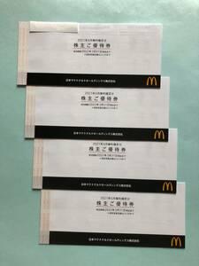 【送料無料】最新 マクドナルド 株主優待券 6枚綴り 4冊 有効期限2022年3月31日まで
