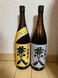 ★飲み比べセット★兼八 トヨノホシ 1800mlセット
