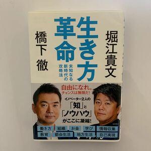 生き方革命 橋下徹 堀江貴文