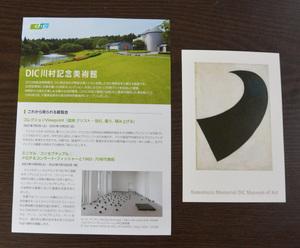 ★★DIC川村記念美術館招待券2枚セット#1
