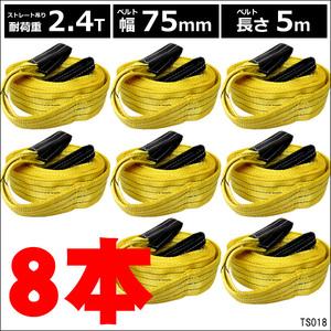 在庫処分 特価 限定1 ナイロンベルトスリング スリングベルト 75mm×5m ストレート吊 2.4T 【8本セット】両端アイ型