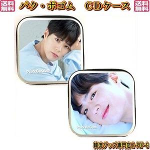 パク・ボゴム グッズ CDケース DVDケース パクボゴム Park Bo-gum 韓流ショップ ParkBogumcd0009