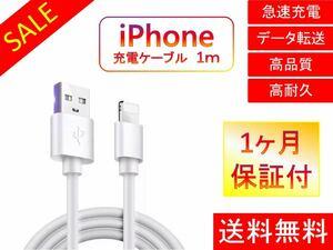 ライトニングケーブル iPhone おすすめ 1m 急速充電 USBケーブル 安い データ通信 最強 丈夫 強靭