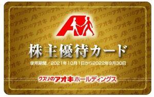 【送料無料】最新版 クスリのアオキ 株主優待カード 5%OFF 男性名義 期限 2022年9月30日