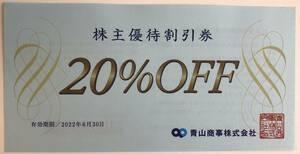【最新/即決】青山商事 株主優待 20%割引券【洋服の青山】