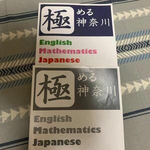 高校入試参考書 極める神奈川 国語数学英語 書店販売なし