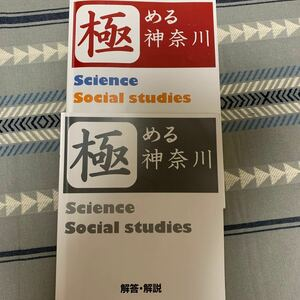 高校入試参考書 極める神奈川 理科 社会 書店販売なし