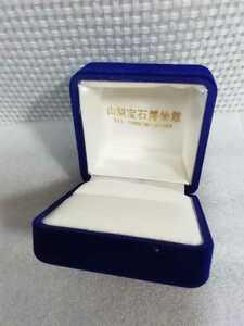 美品【リングケース】山梨宝石博物館▲6cm角 高さ4.5 cm
