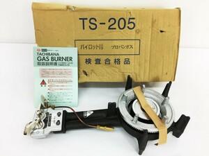 【同梱不可】1 未使用品 タチバナ 鋳物コンロ TS-205 業務用ガスハイカロリーコンロ プロパンガス ※外箱難有