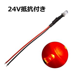 Kaito4507(20個入り)LED 5mm 砲弾型 赤色 24V抵抗付き