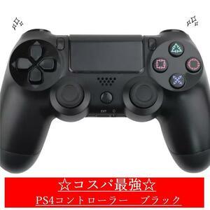 PS4 コントローラー 互換品 黒