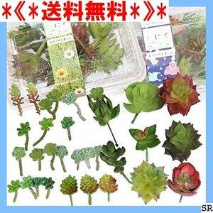 《*送料無料*》 たにくごっこ 人工観葉植物 枯れない植物 インテリア リース おまかせ40~ フェイク多肉植物カット苗 79